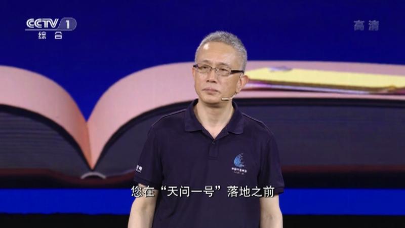 《开讲啦》 20210724 本期分享者:张荣桥