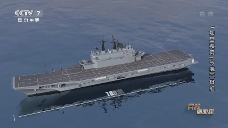 """《兵器面面观》 20210727 """"加里波第""""号航空母舰"""