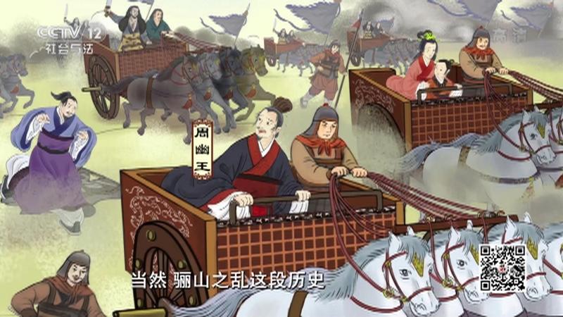 《法律讲堂(文史版)》 20210727 礼法印记(六)骊山之乱