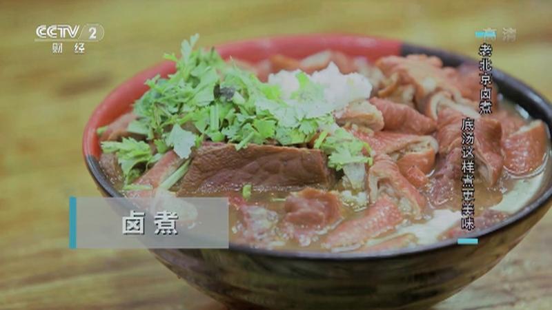 《回家吃饭》 20210727 北京传统人气小吃带回家