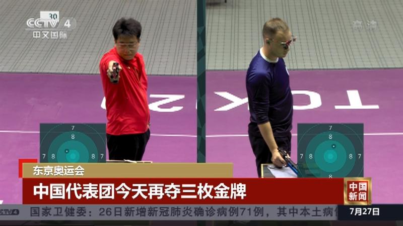 《中国新闻》 20210727 18:00