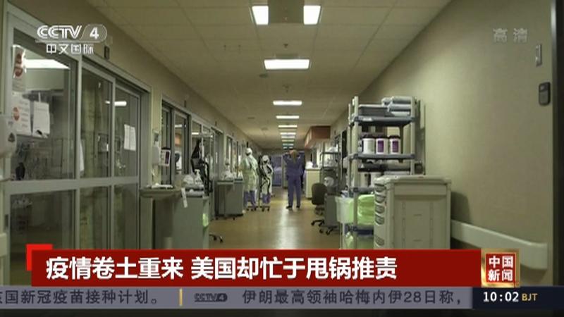 《中国新闻》 20210729 10:00