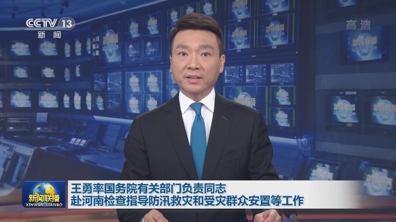 王勇率国务院有关部门负责同志赴河南检查指导防汛救灾和受灾群众安置等工作