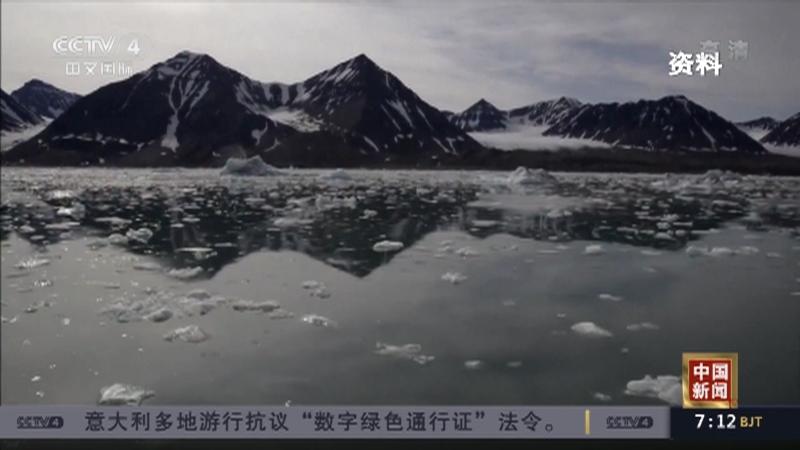 《中国新闻》 20210802 07:00