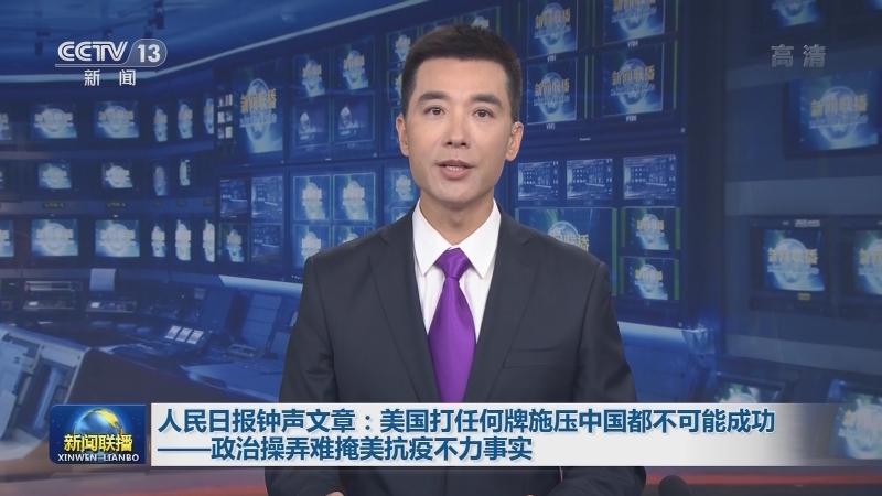 [视频]人民日报钟声文章:美国打任何牌施压中国都不可能成功——政治操弄难掩美抗疫不力事实