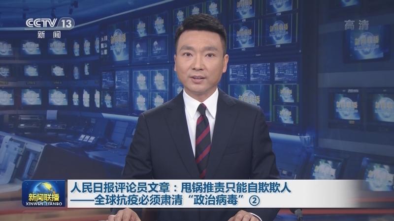 """人民日报评论员文章:甩锅推责只能自欺欺人——全球抗疫必须肃清""""政治病毒""""②"""