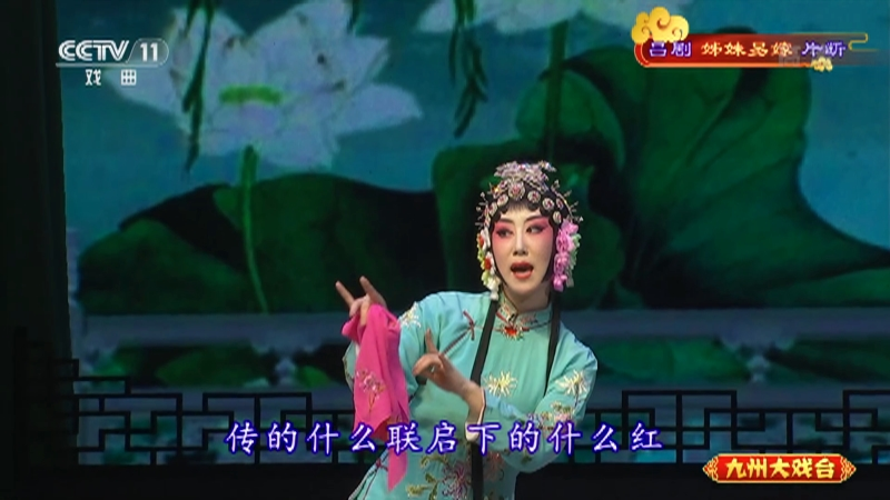 吕剧姊妹易嫁片断 主演:任婧 翟晓晨 九州大戏台 20210807
