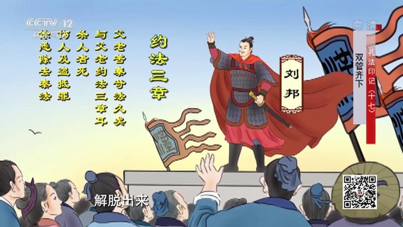 《法律讲堂(文史版)》 20210811 礼法印记(十七)双管齐下