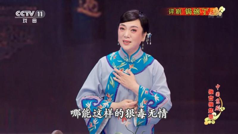 评剧锔碗丁 主演:王冠丽 王全有 马俊茹 中国京剧像音像集萃 20210819