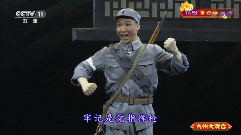 锡剧董存瑞选场 主演:周东亮 张金华 九州大戏台 20210826