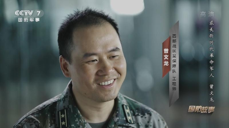 《国防故事》 20210826 最美新时代革命军人 曾文龙