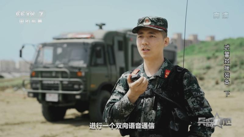 《兵器面面观》 20210827 武警救援装备 下
