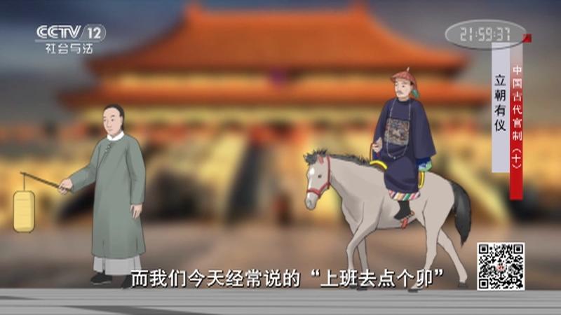 《法律讲堂(文史版)》 20210827 中国古代官制(十) 立朝有仪