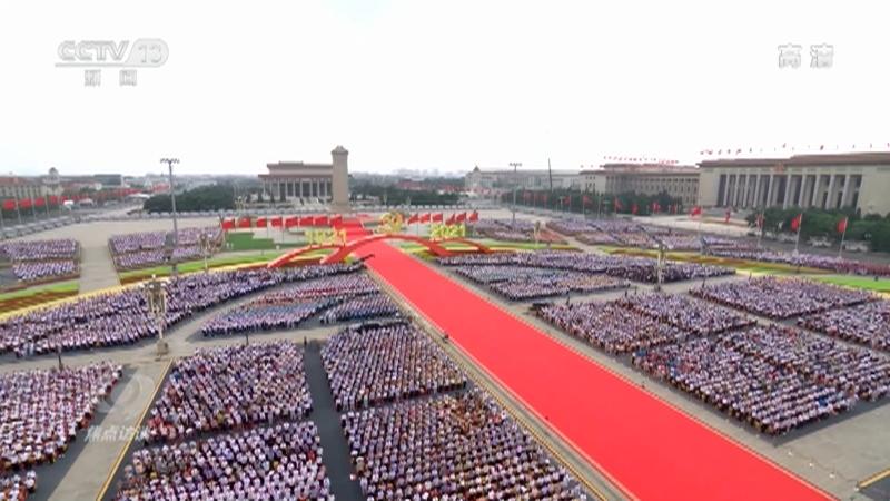 《焦点访谈》 20210828 解码百年大党 读懂今日中国