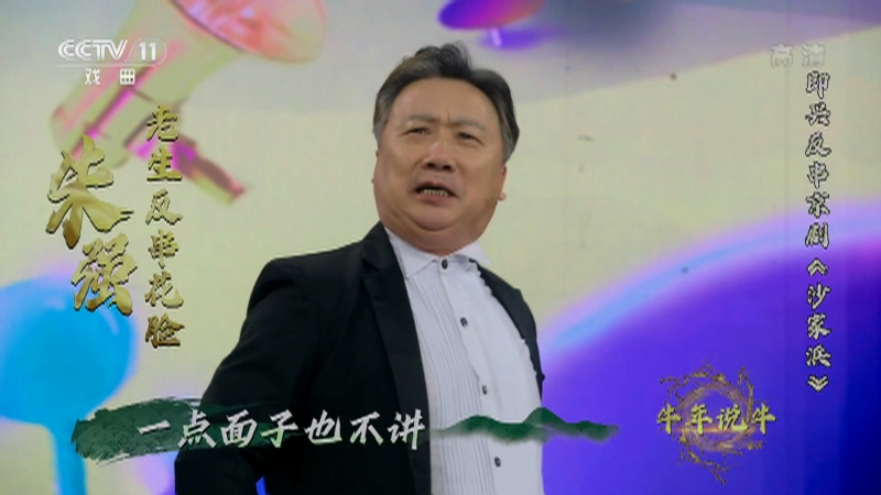 即兴反串京剧沙家浜 表演者:宋小川 杨赤 李军 朱强 角儿来了