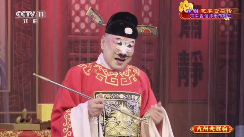 豫剧芝麻官后传 主演:王艺红 霍新霞 王宁 九州大戏台 20210830