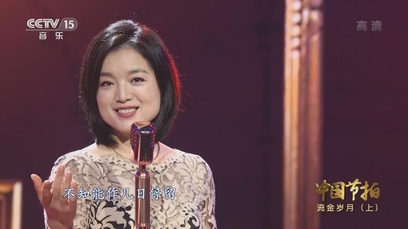《中国节拍》 20210831 流金岁月(上)