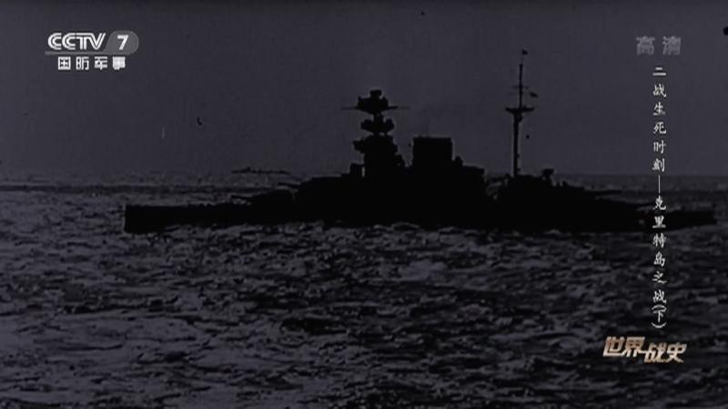 《世界战史》 20210831 二战生死时刻 克里特岛之战(下)