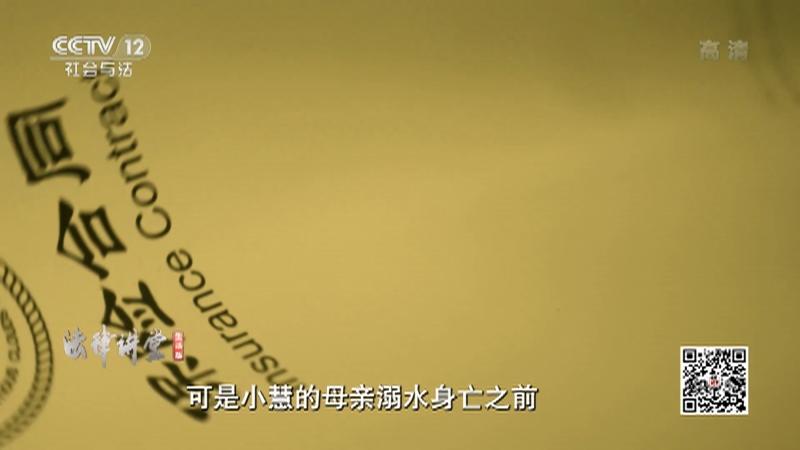 """《法律讲堂(生活版)》 20210902 法官解案·意外保险出""""意外"""""""