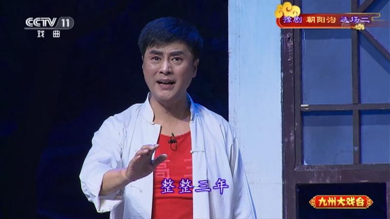 豫剧朝阳沟选场二 主演:杨红霞 盛红林 九州大戏台 20210902