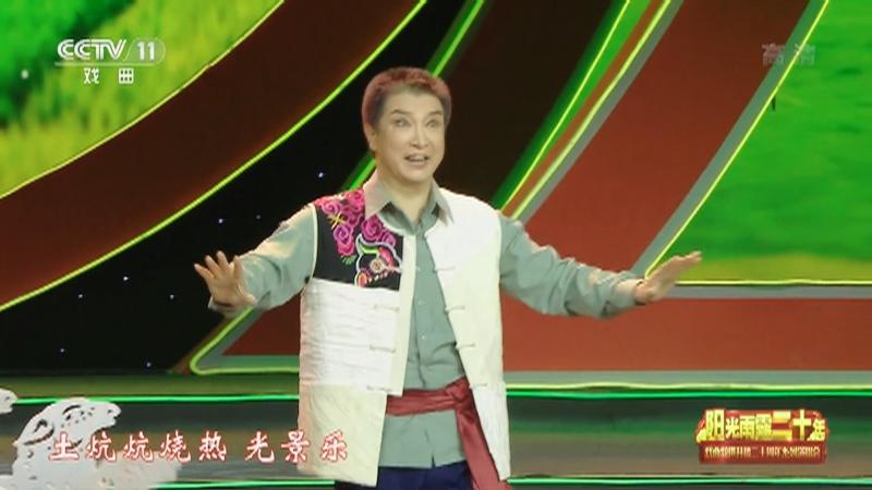 阳光雨露二十年――戏曲频道开播二十周年系列演唱会 20210904