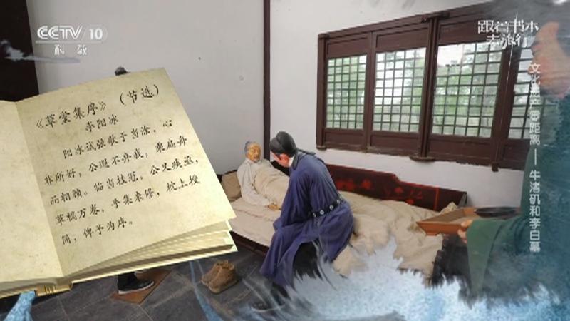 《跟着书本去旅行》 20210906 文化遗产零距离——牛渚矶和李白墓