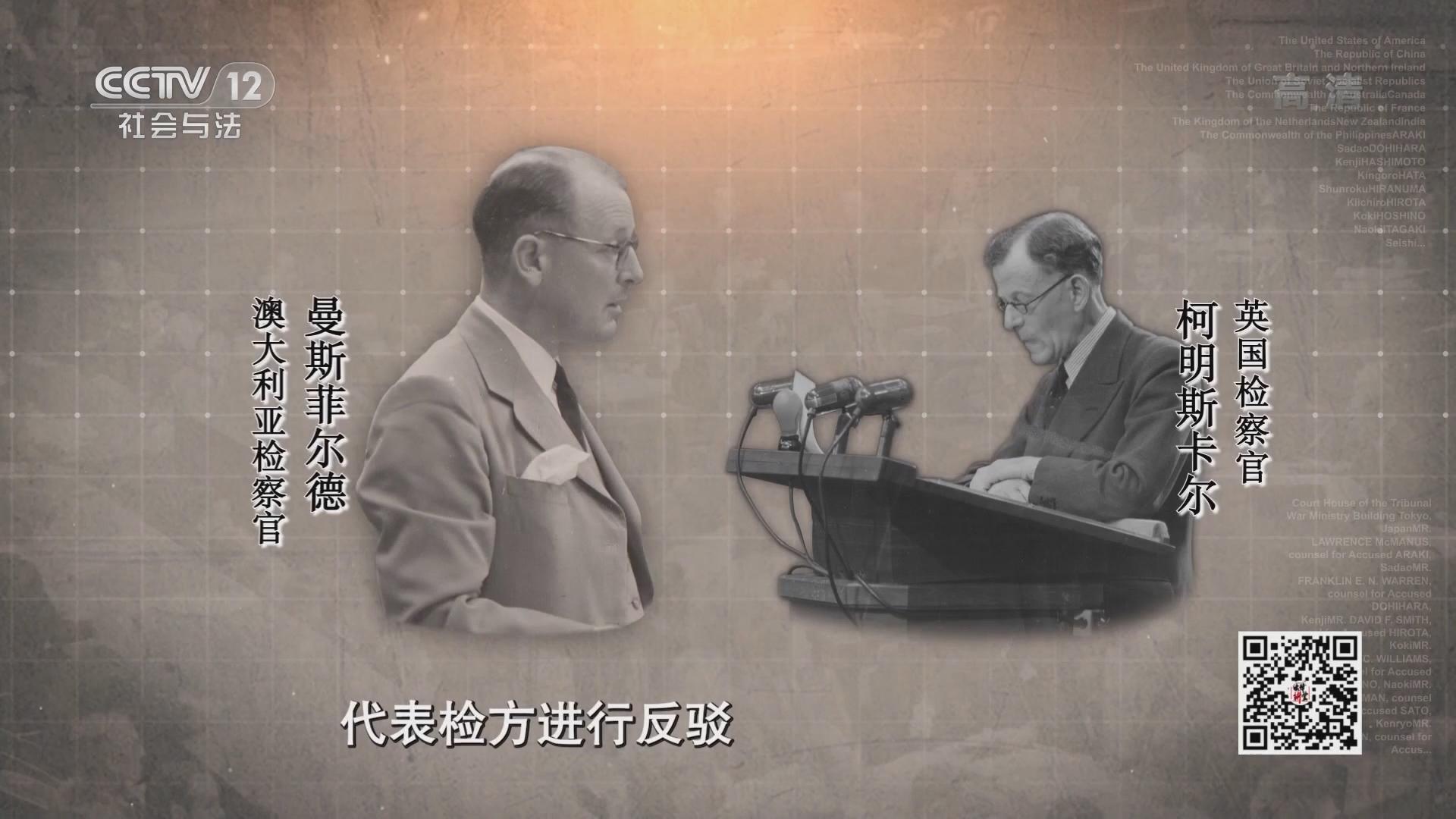 《法律讲堂(文史版)》 20210908 东京审判大揭秘(三)确定罪行 锁定战犯