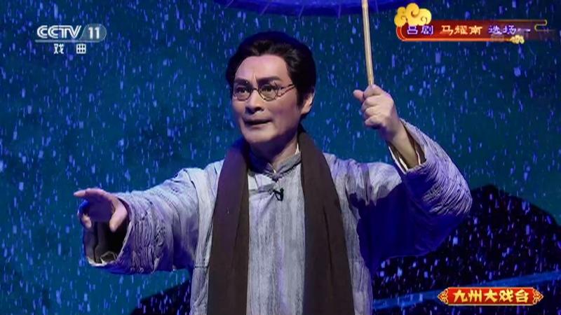 吕剧马耀南选场一 主演:荆延国 史萍 房明 冯春辉 九州大戏台 20210911