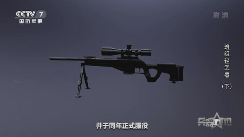 《兵器面面观》 20210914 班组轻武器(下)