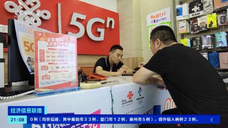 """[经济信息联播]湖南长沙:免费业务和预约办理成携号转网""""绊脚石"""""""