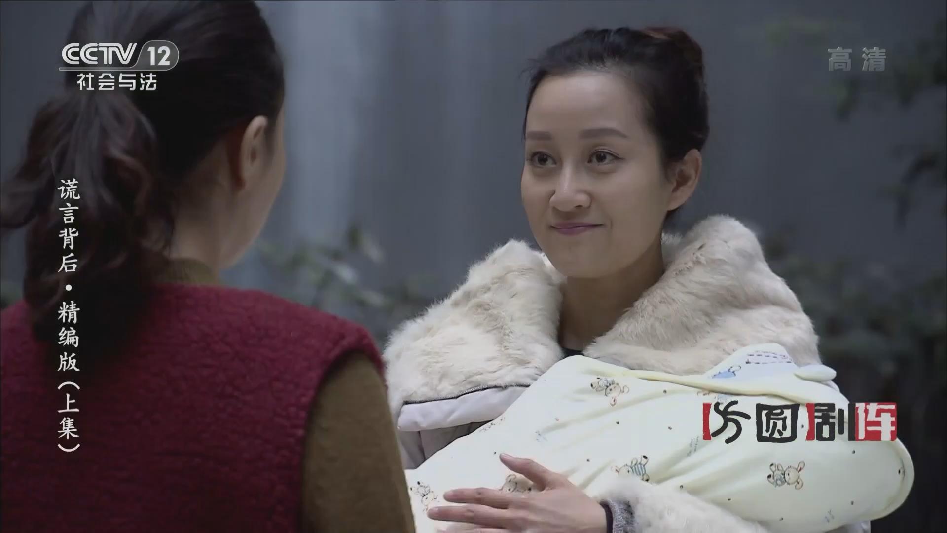 《方圆剧阵》 20210916 谎言背后·精编版(上集)