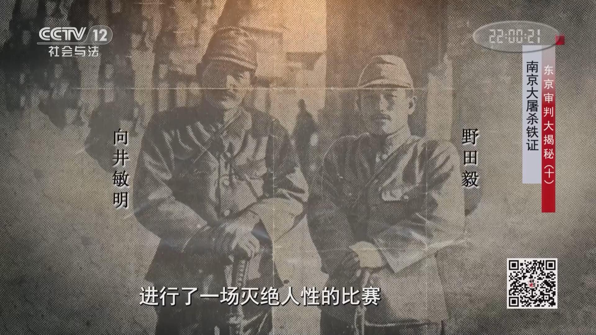 《法律讲堂(文史版)》 20210917 东京审判大揭秘(十)南京大屠杀铁证