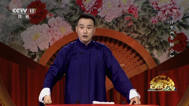 评书齐桓公(第二回) 名家书场 20210917