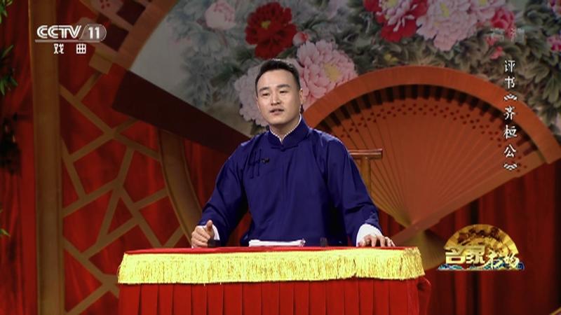 评书齐桓公(第三回) 名家书场 20210918