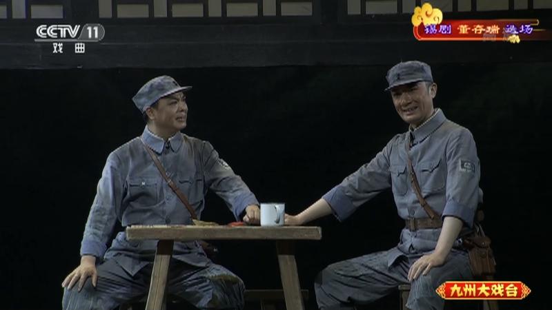 锡剧董存瑞选场 主演:周东亮 张金华 九州大戏台 20210918