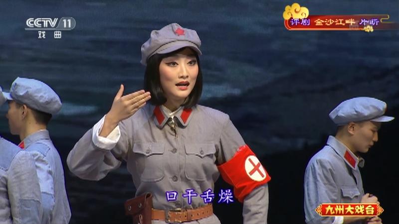 评剧金沙江畔片断 主演:冯小明 王维 九州大戏台 20210920