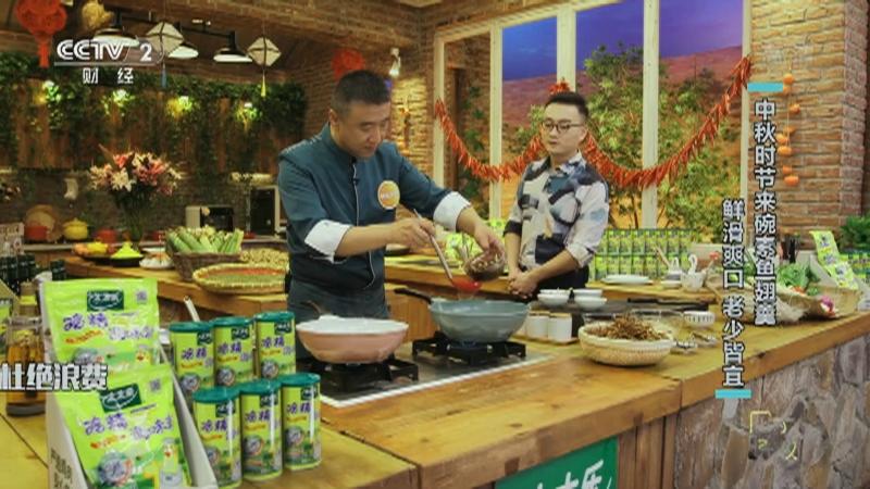 《回家吃饭》 20210921 中秋团圆宴 陕西安康——北京共邀明月