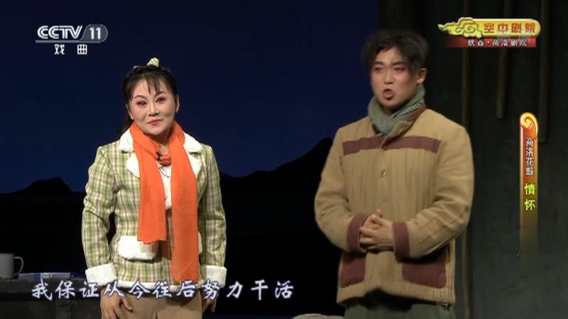 商洛花鼓情怀全场戏 主演:李淼 陈渊 张平 CCTV空中剧院 20210922