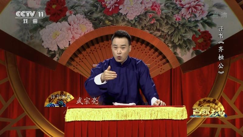 评书齐桓公(第八回) 名家书场 20210923