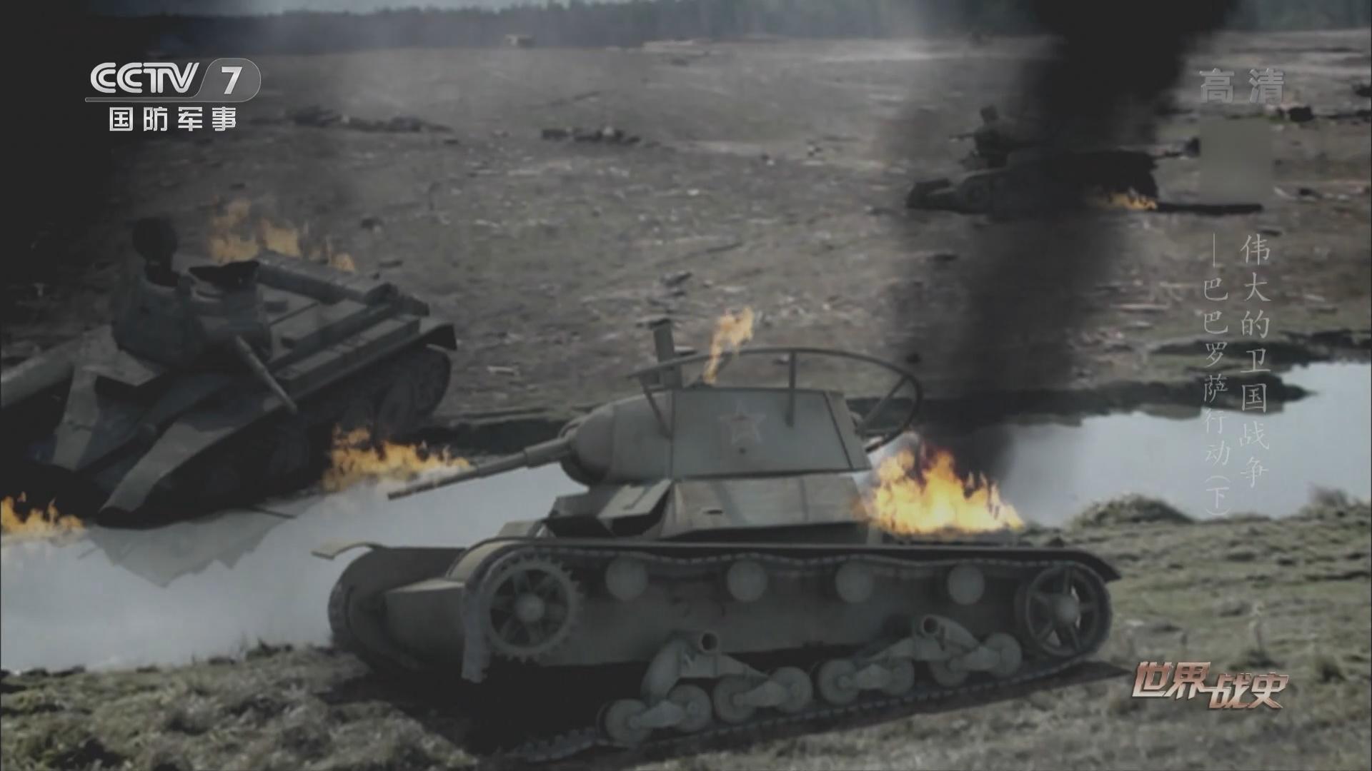 《世界战史》 20210924 伟大的卫国战争 巴巴罗萨行动(下)