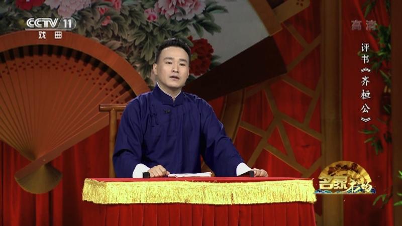 评书齐桓公(第十一回) 名家书场 20210926