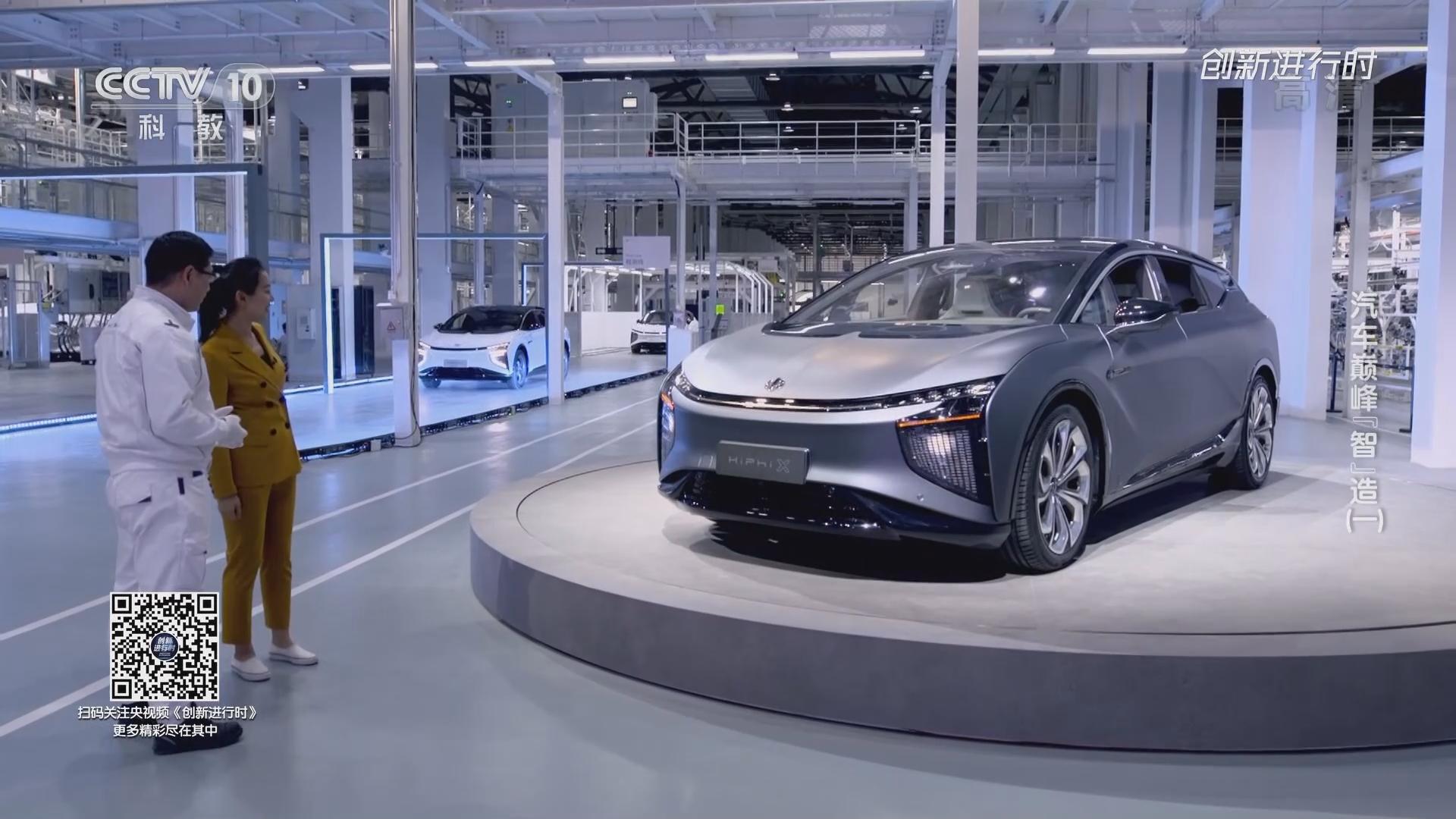 """《创新进行时》 20210927 汽车巅峰""""智""""造(一)"""