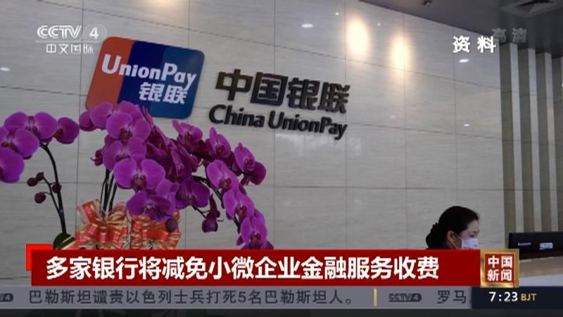 [中国新闻]多家银行将减免小微企业金融服务收费
