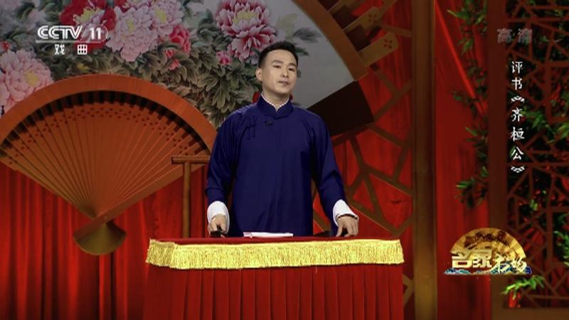 评书齐桓公(第十三回) 名家书场 20210928
