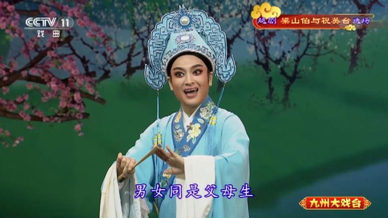 越剧梁山伯与祝英台选场 主演:方伶俐 王健 九州大戏台 20210928