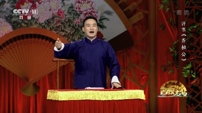 评书齐桓公(第十四回) 名家书场 20210929
