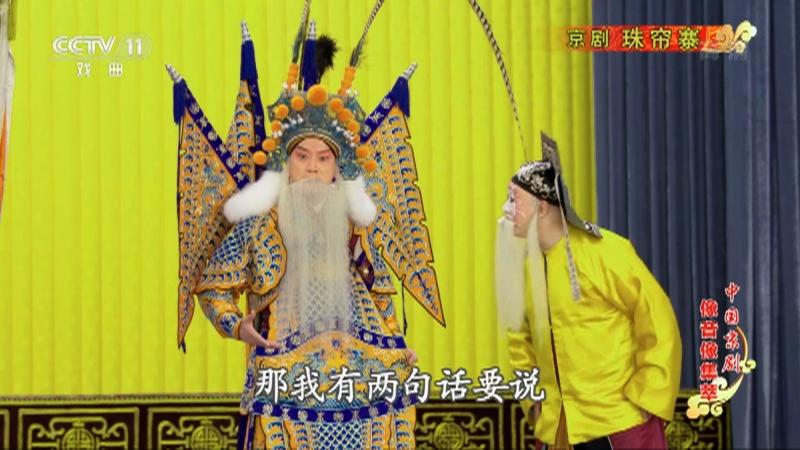 京剧珠帘寨2/2 主演:张建峰 于欣泽 常秋月 中国京剧像音像集萃 20211001