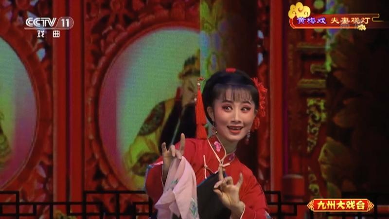 黄梅戏夫妻观灯 主演:虞文兵 候婷婷 九州大戏台 20211001