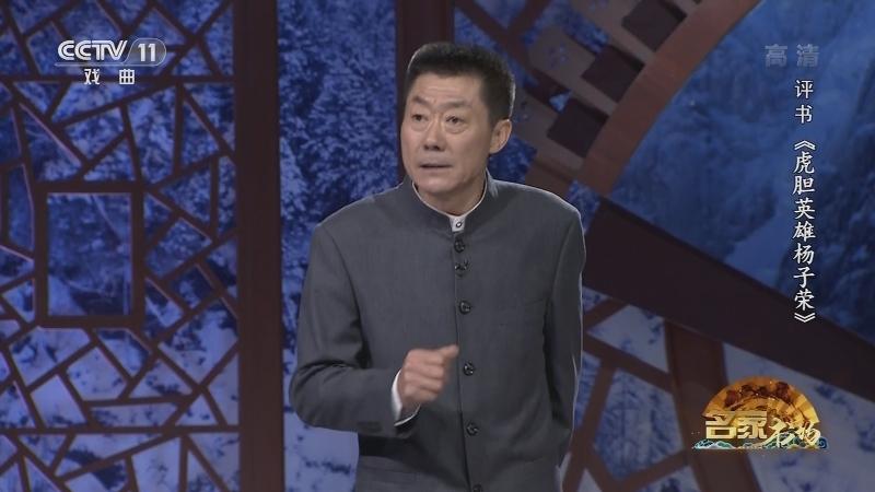 评书虎胆英雄杨子荣(第二回) 名家书场 20211002