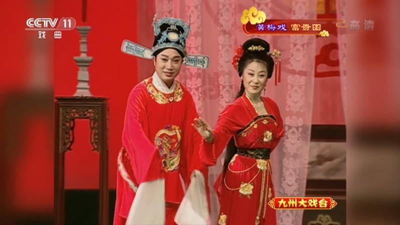 黄梅戏富贵图 主演:赵媛媛 马自俊 九州大戏台 20211004